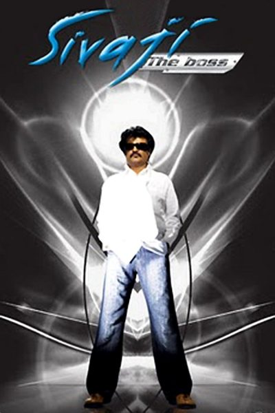 """Poster for the movie """"Sivaji: The Boss"""""""