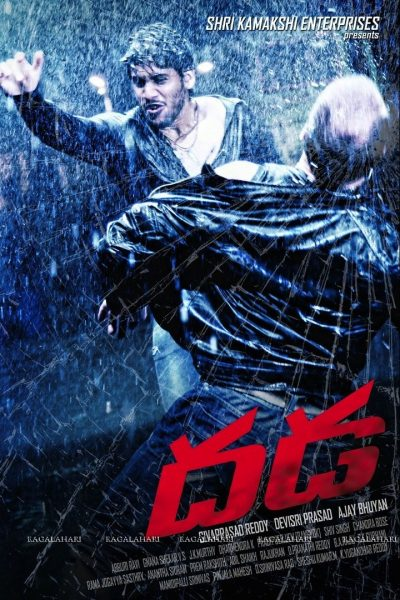 "Poster for the movie ""Dhada"""